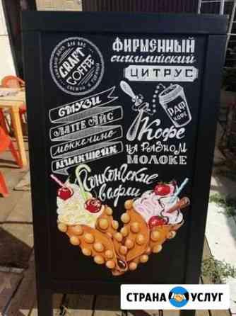 Художник, роспись меловых досок Краснодар