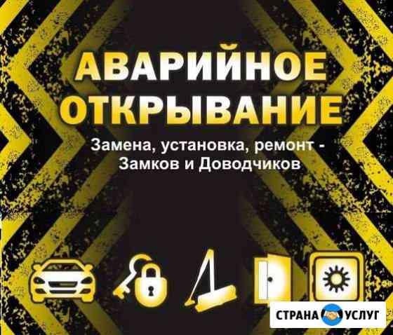Экстренное Вскрытие Дверей, Замков 24/7 Ахтубинск