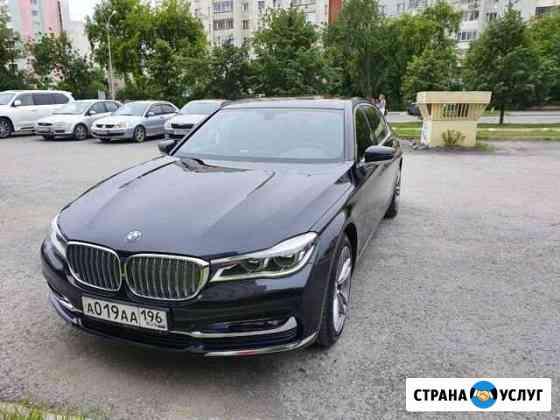 Предлагаю в аренду автомобиль BMW 750Ld Екатеринбург