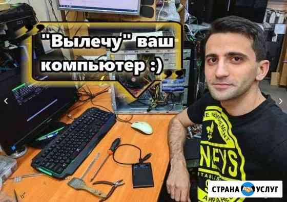 Ремонт компьютеров, ремонт ноутбуков Саратов