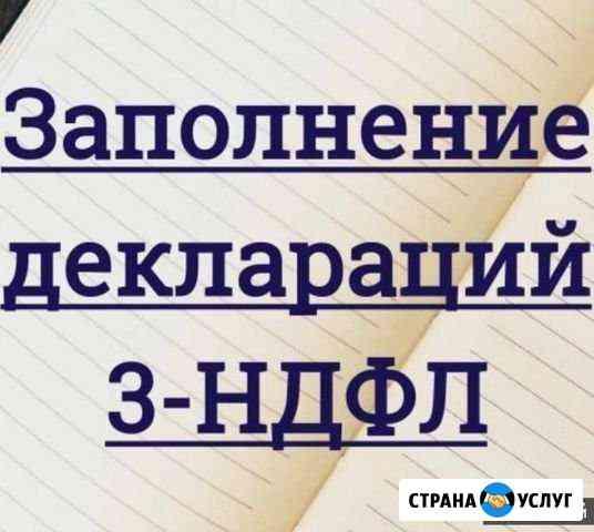 Декларация 3-ндфл, налоговый вычет Симферополь