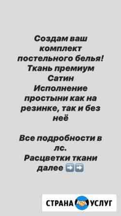 Постельное белье на заказ Екатеринбург
