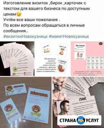Изготовление дизайна визиток -бирок Новокузнецк