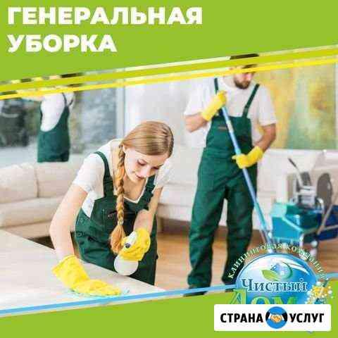 Генеральная уборка Черногорск