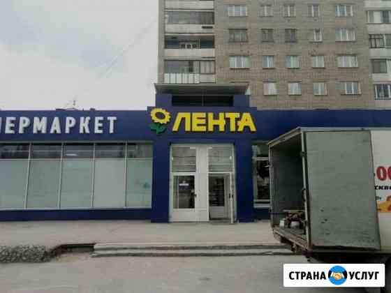 Изготовление наружной рекламы Новосибирск