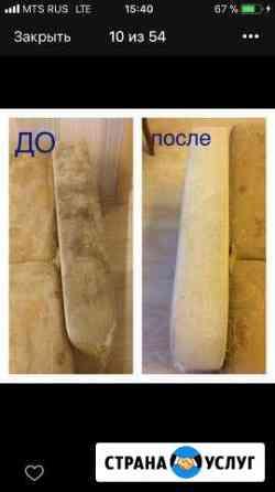 Химчистка на дому Архангельск