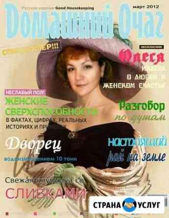 Услуги по Fotoshop-у, создам альбом Уфа