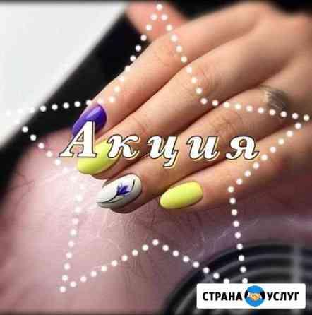 Маникюр и педикюр Хабаровск