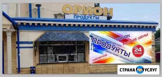 Наружная реклама Кисловодск