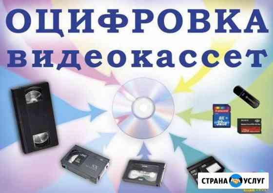 Оцифровка видеокассет Белореченск