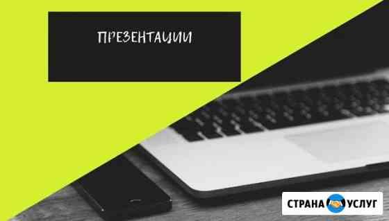 Создание презентаций, школьные проекты Уфа
