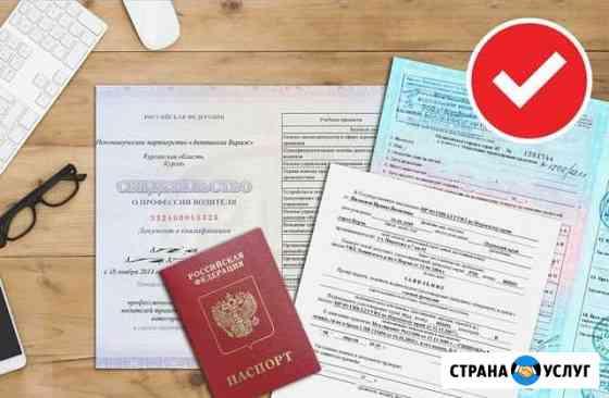Фотошоп документов, скан копий текста фото Санкт-Петербург