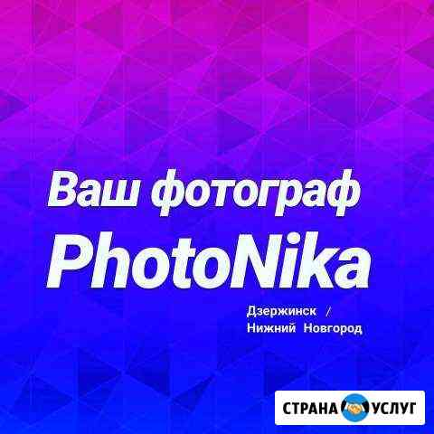 Ваш фотограф Нижний Новгород