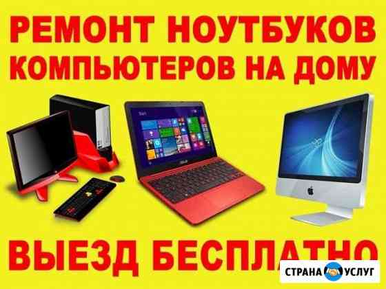 Установка Windows, Ремонт компьютеров и ноутбуков Благовещенск