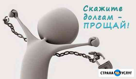 Юридические услуги, юрист, банкротство Воронеж