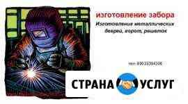 Строительство заборов под ключ Ульяновск