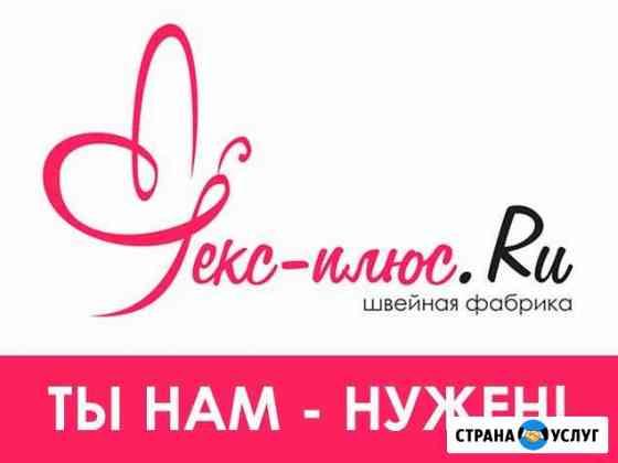 Требуются услуги по пошиву комплектов постельного Иваново
