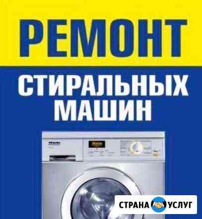 Ремонт стиральных и посудомоечных машин Грязи
