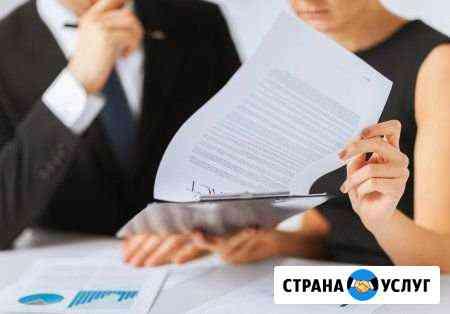 Юридические услуги Бийск