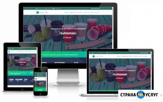 Готовый сайт Новосибирск
