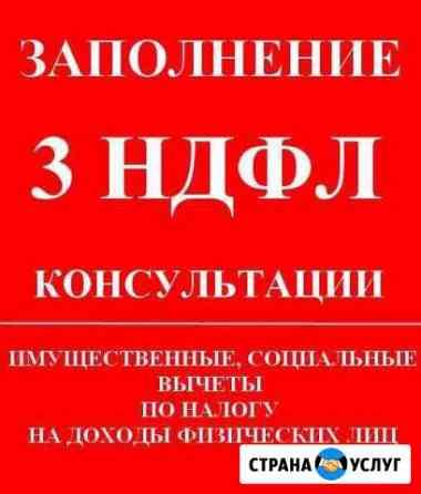 Составлении деклараций 3-ндфл, енвд, усн Красноярск