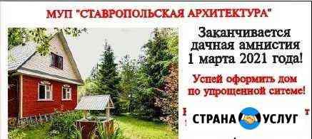 Технический план по ключ Тольятти