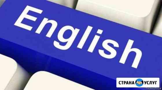 Английский язык Волжский