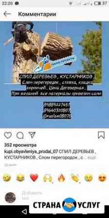 Спил Нальчик
