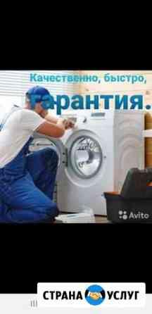Ремонт стиральных машин выезд бесплатно Ставрополь