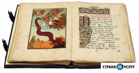 Оценка древних книг, рукописей, гравюр, рекламы Нижний Новгород