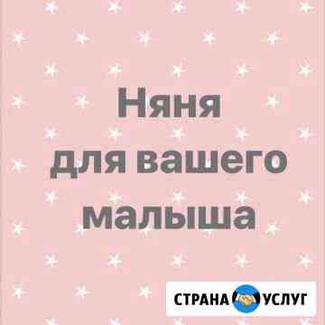 Няня Сосновый Бор