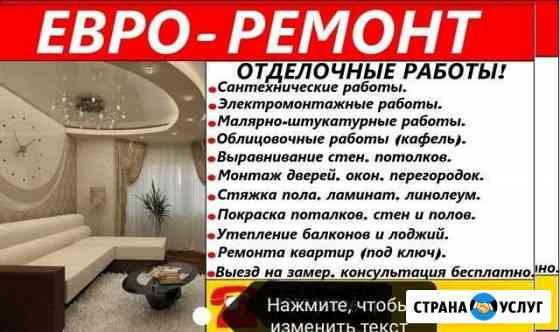 Ремонт квартир Котлас