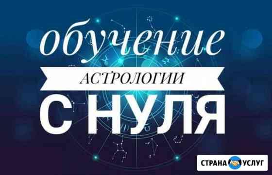 Обучение Астрологии Омск