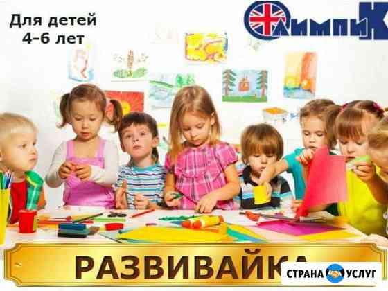Подготовка к школе Димитровград