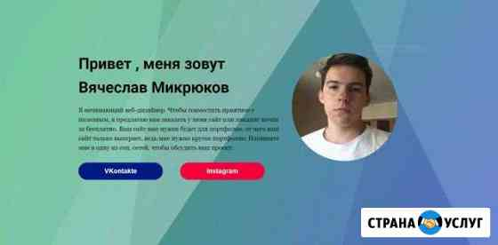 Создание сайта, UI/UX дизайнер Старый Оскол