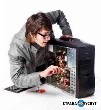 Мастер по ремонту и настройке компьютеров. Выезд Чернянка