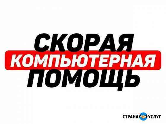 Ремонтирую компьютеры на дому Новочебоксарск