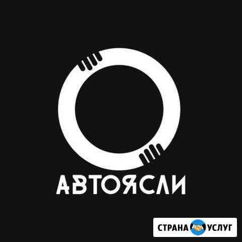 Автошкола «Автоясли 67» Смоленск