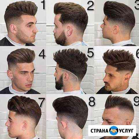 Стрижка Нижневартовск