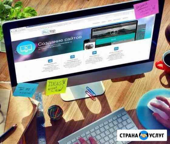 Создание качественных сайтов, продвижение, реклама Нижний Новгород