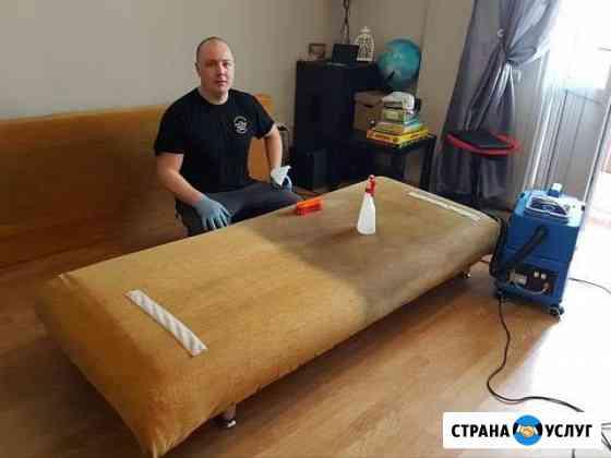 Химчистка мебели в Исилькуле Александр Исилькуль
