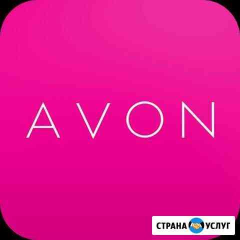 Заказы по каталогу Avon Кострома