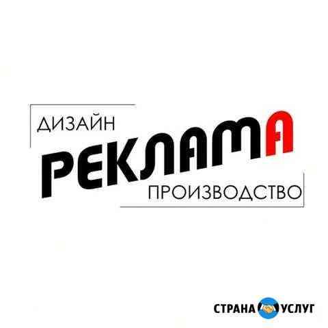 Наружная реклама, вывески, таблички, стенды, штенд Улан-Удэ