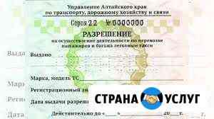 Лицензия на осуществление деятельности такси Барнаул