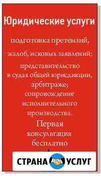 Юридические услуги Магнитогорск