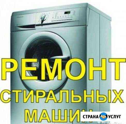 Ремонт стиральных машин Шарыпово