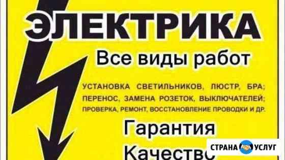 Монтаж демонтаж электропроводки Усть-Кулом
