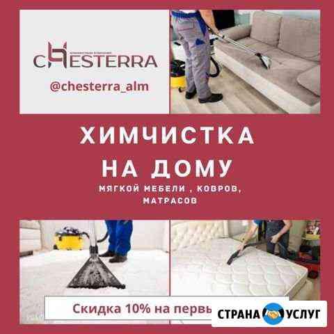 Химчистка мягкой мебели и ковров на дому Бугульма