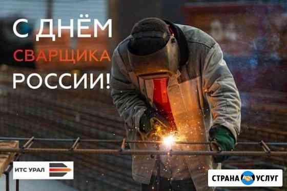 Сварка аргоном Новоалтайск