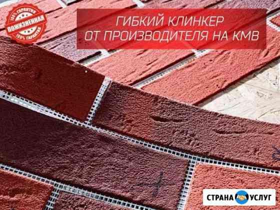 Гибкий клинкер / Гибкий кирпич Владикавказ